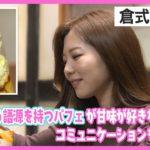 【デートスポットに】甘いパフェは恋の味!?女子アナが恋を応援!恋noミカタ#36