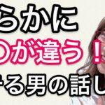 【恋愛テクニック】話し方で決まる!モテない男とモテる男の違いとは?!
