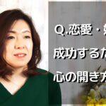 【結婚相談】Q.恋愛・婚活に成功するための心の開き方は?