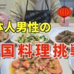 【国際結婚】夫(日本人)が初めて中国料理に挑戦!果たして成功するのかなぁ?お手並み拝見!日本老公在除夕夜挑戰了中國料理,他成功了嗎?