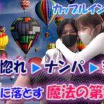 カップルインタビュー№ 7 一目惚れしたらどうすればイイ? 恋愛テク/ナンパ  東京Love Story