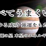 あらゆる成功 強運をもたらす・恋愛や仕事 スキルなどの拡大 発展【木星 周波数 183.58 Hz】ヒーリングミュージック   Jupiter Frequency Music 183.58Hz