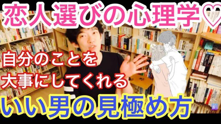 【DaiGo 恋愛シリーズ】〇〇かどうかで見極めよ‼︎ もう失敗しないパートナー選び これからパートナー見つけたい人も、そうじゃない人も是非参考にしてみて♡