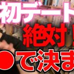【DaiGo・恋愛】初デートは絶対●●しろ!!初デートを成功へ導くために絶対にしなければいけないこととは?