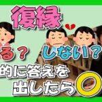 【DaiGo】恋愛の悩み!復縁ってうまくいく?【恋愛の心理学】