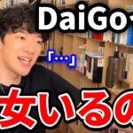 【DaiGo】ぶっちゃけDaiGoって彼女いるの?偉そうに恋愛心理学の話してるけど実は…【切り抜き/メンタリストDaiGo】