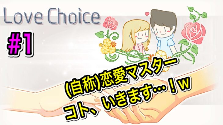 "【Love Choice】選択型恋愛シミュレーションゲーム「コトの""失敗しない恋愛術""」を伝授しよう!w【#1】"