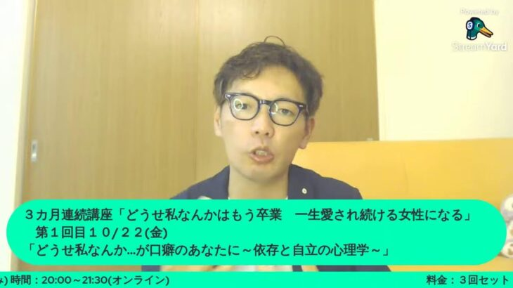 3ヶ月連続・恋愛心理学講座開催カウントダウンYouTubeライブ